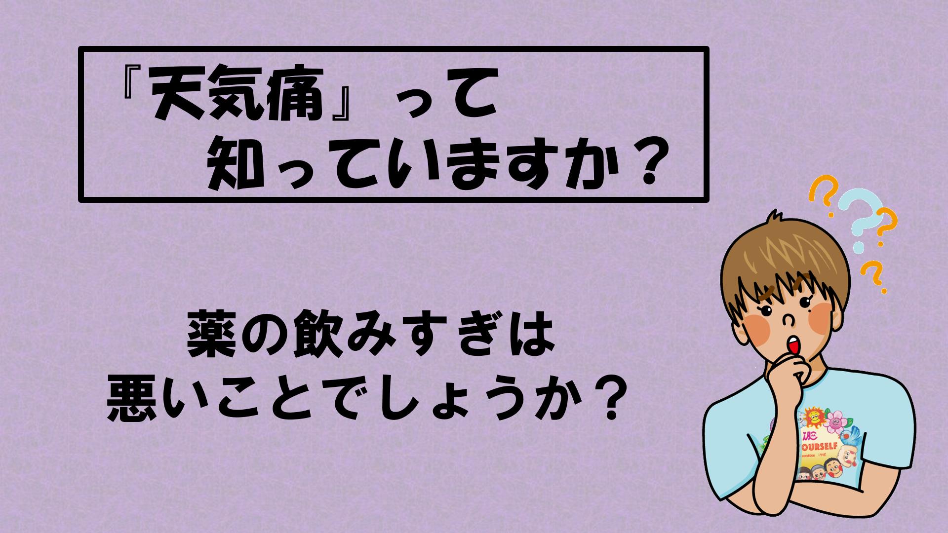 【ブログ】天気痛って知っていますか?