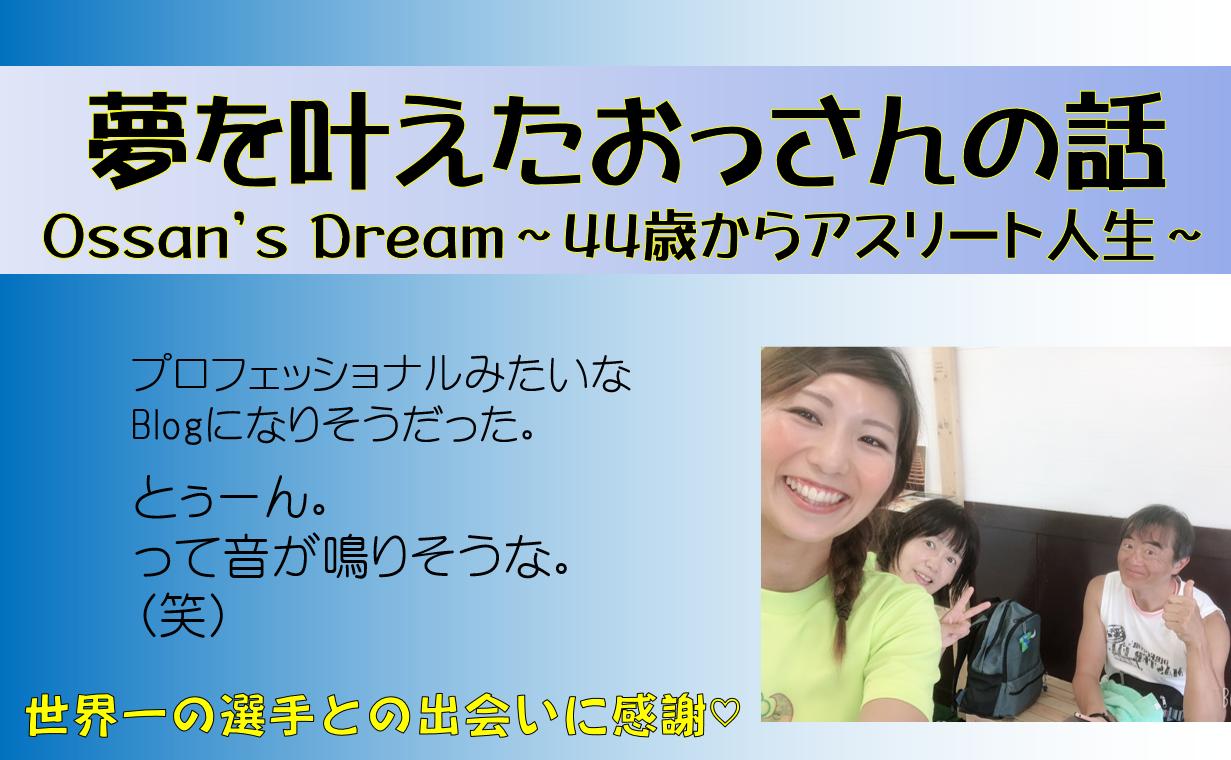【ブログ】夢を叶えたおっさんの話