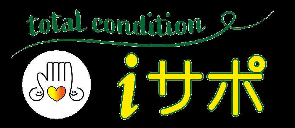 トータルコンディション iサポ