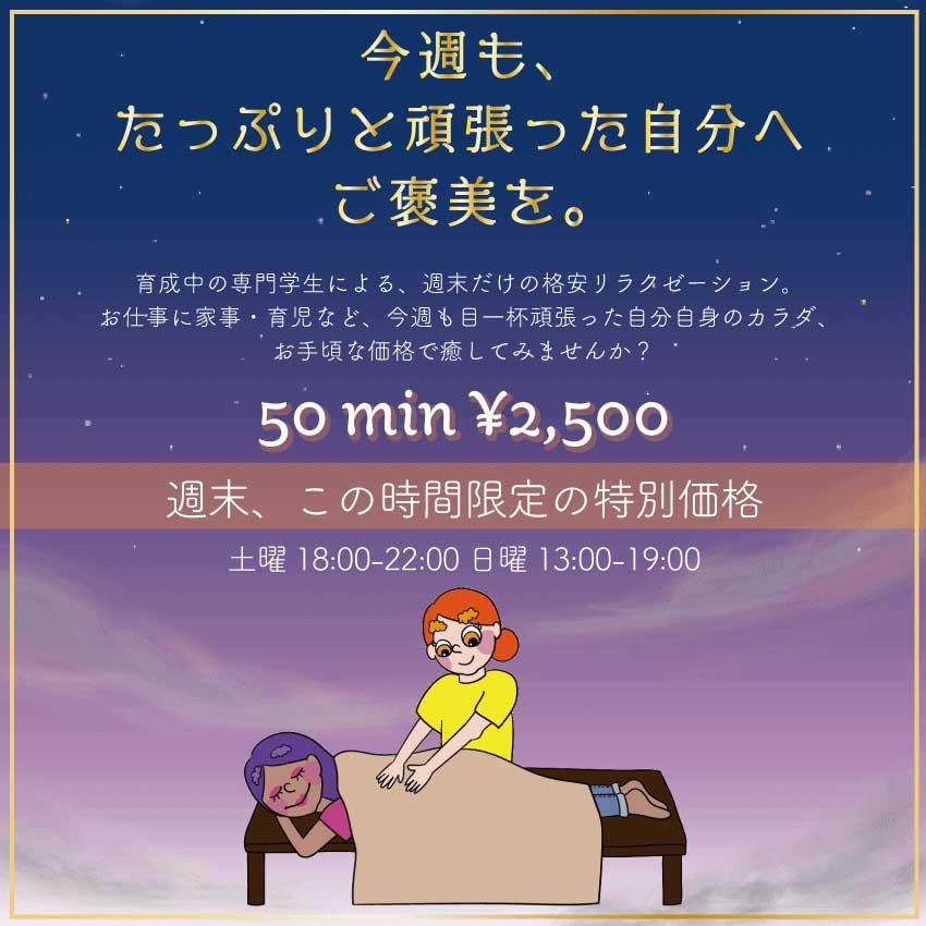 専門学生によるリラクゼーション 50min ¥2,500