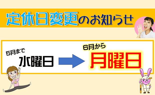 【お知らせ】6月から定休日が水曜日から月曜日に変更になります
