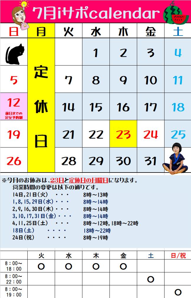 【カレンダー】7月
