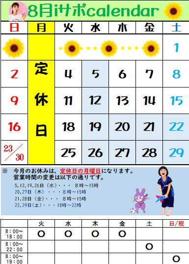 【カレンダー】8月