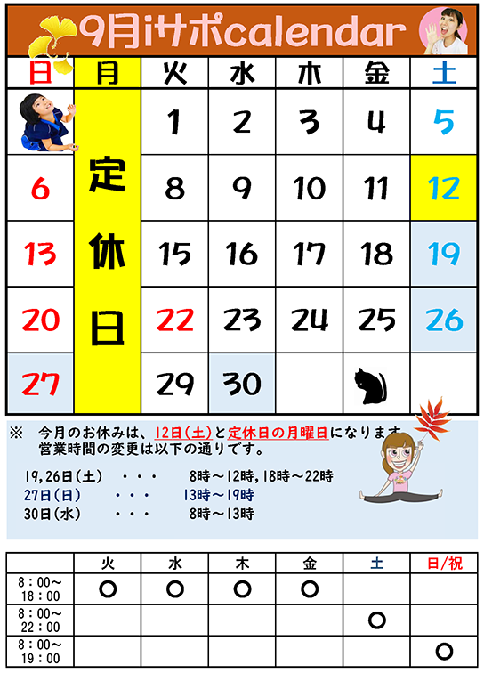 【カレンダー】9月改