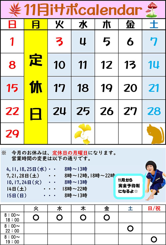 【カレンダー】11月