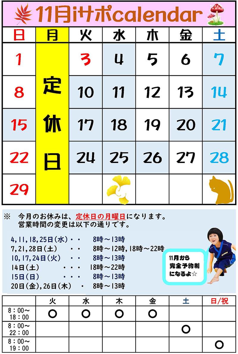 【カレンダー】11月改