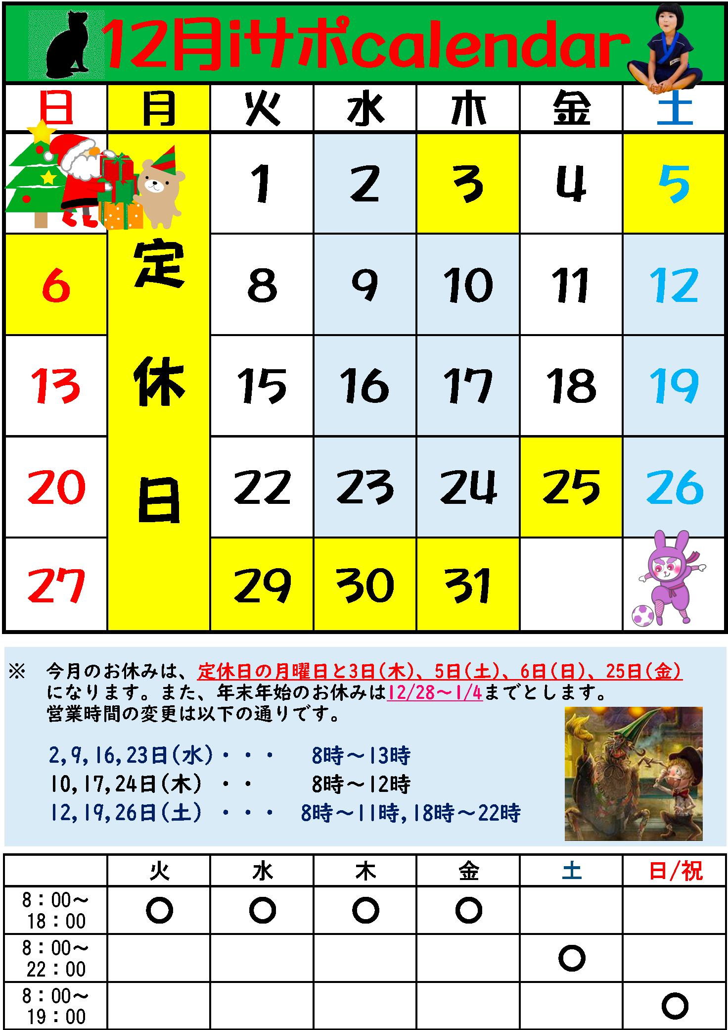 【カレンダー12月】毎週月曜日と3日、6日、25日がお休み。年末年始は28日から4日までがお休み。